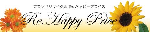 ブランドリサイクル Re.ハッピープライス